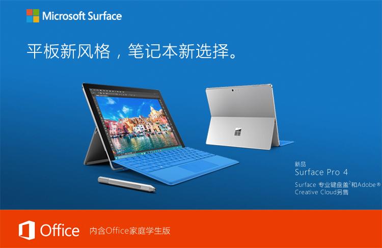 上海顶钰信息科技有限公司微软平板租赁